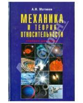 Картинка к книге Владимирович Алексей Матвеев - Механика и теория относительности