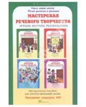Картинка к книге А. В. Синицын - Мастерская речевого творчества. Методическое пособие