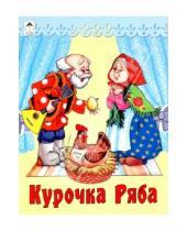 Картинка к книге Русские народные сказки - Курочка Ряба