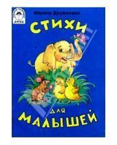 Картинка к книге Владимировна Марина Дружинина - Стихи для малышей
