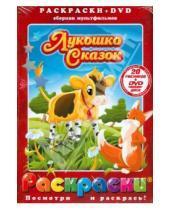 Картинка к книге Раскраски + DVD - Лукошко сказок (+DVD)
