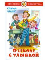 Картинка к книге Школьная библиотека - О школе с улыбкой