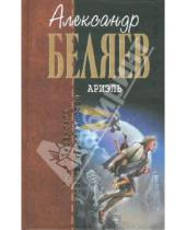 Картинка к книге Романович Александр Беляев - Ариэль