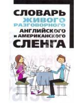 Картинка к книге Владимирович Николай Белов - Словарь живого разговорного английского и американского сленга
