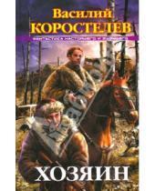 Картинка к книге Владимирович Василий Коростелев - Хозяин