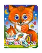 Картинка к книге Ольга Корнеева - Колыбельная