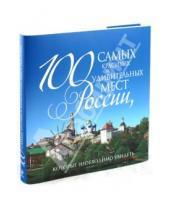 Картинка к книге Подарочные издания. Туризм - 100 самых красивых и удивительных мест России, которые необходимо увидеть