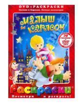 Картинка к книге Борис Степанцев - Малыш и Карлсон (+DVD)