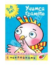 Картинка к книге Николаевна Ольга Земцова - Учимся грамоте