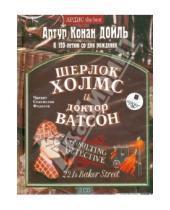 Картинка к книге Конан Артур Дойл - Шерлок Холмс и доктор Ватсон (2CDmp3)