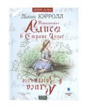 Картинка к книге Льюис Кэрролл - Приключения Алисы в стране чудес. Алиса в зазеркалье (2CDmp3)