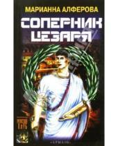 Картинка к книге Марианна Алферова - Соперник Цезаря