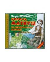 Картинка к книге Януш Корчак - Король Матиуш на необитаемом острове (CDmp3)