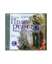 Картинка к книге Януш Корчак - Право ребенка на уважение (CDmp3)