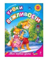 Картинка к книге Викторовна Ольга Александрова - Уроки вежливости: для детей 6-7 лет
