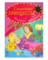Картинка к книге Сказочные принцессы - Спящая красавица