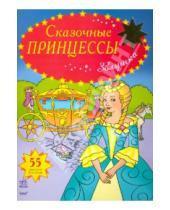 Картинка к книге Сказочные принцессы - Золушка