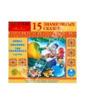 Картинка к книге Детская литература - 15 знаменитых сказок. Детям от 0 до 3 лет (CDmp3)