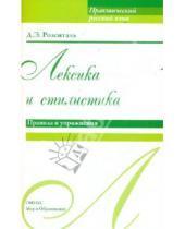 Картинка к книге Эльяшевич Дитмар Розенталь - Лексика и стилистика. Правила и упражнения
