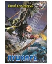 Картинка к книге Григорьевич Юрий Корчевский - Пушкарь