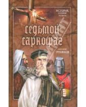 Картинка к книге Александр Трубников - Седьмой саркофаг