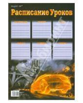Картинка к книге Silwerhof - Расписание уроков А4, в ассортименте (711001)