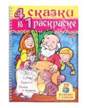"Картинка к книге Супер-раскраска - Раскраска 4 в 1 раскраске ""Репка. Теремок. Колобок. Маша и медведь"" (06481)"