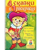 "Картинка к книге Супер-раскраска - 4 сказки в 1 раскраске ""Кот в сапогах. Три поросенка. Красная шапочка. Гуси-лебеди"" (06482)"