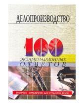 Картинка к книге Иванович Михаил Басаков - Делопроизводство (документационное обеспечение управления): 100 экзаменационных ответов