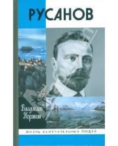 Картинка к книге Сергеевич Владислав Корякин - Русанов