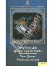 Картинка к книге Чарльз Диккенс Конан, Артур Дойл - Архив Шерлока Холмса. Сыскная полиция. Том 2