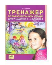 Картинка к книге Александровна Лариса Павлова - Тренажер по выразительному чтению для учащихся 1-4 классов