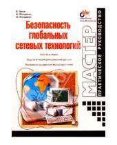 Картинка к книге Владимир Зима - Безопасность глобальных сетевых технологий