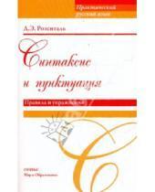 Картинка к книге Эльяшевич Дитмар Розенталь - Синтаксис и пунктуация. Правила и упражнения