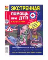 Картинка к книге Евгеньевна Анна Захарова - Экстренная помощь при ДТП