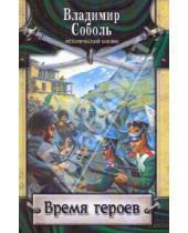 Картинка к книге Владимир Соболь - Время героев