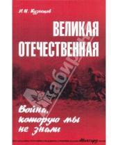 Картинка к книге Николаевич Игорь Кузнецов - Великая Отечественная: война, которую мы не знали