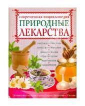 Картинка к книге Николаевич Генрих Ужегов - Природные лекарства. Современная энциклопедия