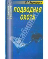 Картинка к книге Г. Е. Хорхордин - Подводная охота. Справочник.