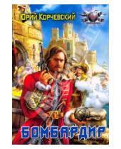 Картинка к книге Григорьевич Юрий Корчевский - Бомбардир (мяг)