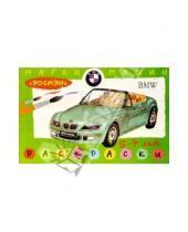 Картинка к книге Росмэн - BMW