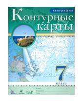 Картинка к книге Атласы и контурные карты - География. 7 класс. Контурные карты. ФГОС
