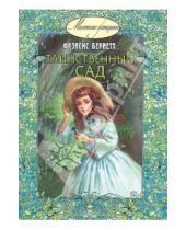 Картинка к книге Ходжсон Фрэнсис Бёрнетт - Таинственный сад