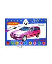Картинка к книге Росмэн - Renault