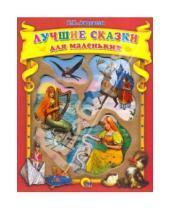 Картинка к книге Христиан Ганс Андерсен - Лучшие сказки для маленьких