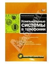 Картинка к книге Константин Галичский - Компьютерные системы в телефонии