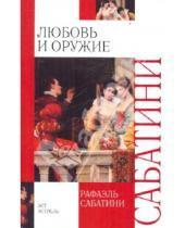 Картинка к книге Рафаэль Сабатини - Любовь и оружие
