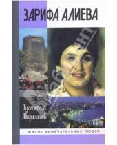 Картинка к книге оглы Фазиль Гусейнбала Мираламов - Зарифа Алиева
