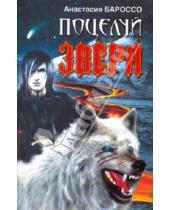Картинка к книге Анастасия Бароссо - Поцелуй зверя
