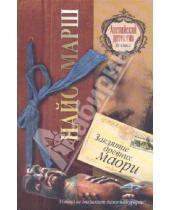Картинка к книге Найо Марш - Заклятие древних маори